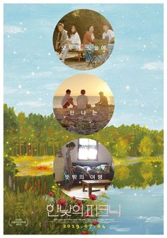 Midday Picnic Midday Picnic Jam-si.Swi-eo-ga-do.Joa.2018.HDRip.720p.H264.AAC-WHD Flyer Design, Layout Design, Contact Film, Keys Art, Movie Poster Art, Layout Inspiration, Some Pictures, Word Art, Graphic Design