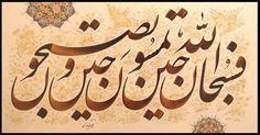 فسبحان الله حين تمسون وحين تصبحون Surat Ar-Rum, Verse 17 Excellent Praise and Gratitude is due to Allaah when ye enter the night and when ye enter the morning