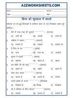 Hindi Worksheets, Grammar Worksheets, Printable Worksheets, Free Printables, Sixth Grade, Mobile App, Language, English, Free Printable