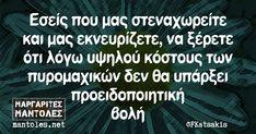 Εσείς που μας στεναχωρείτε και μας εκνευρίζετε, να ξέρετε ότι λόγω υψηλού κόστους των πυρομαχικών δεν θα υπάρξει προειδοποιητική βολή mantoles.net Funny Status Quotes, Funny Greek Quotes, Funny Statuses, Stupid Funny Memes, Cute Girlfriend Quotes, Anniversary Quotes, Greek Memes, Miss You, Woman Quotes