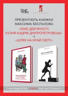 Презентація книжок Максима Беспалова у Києві - 7 Листопада 2016 | Litcentr