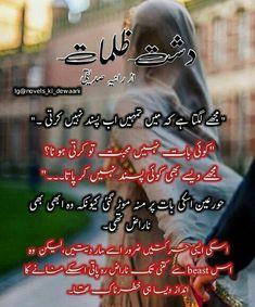 Famous Novels, Best Novels, Novels To Read Online, Books To Read, Romantic Novels To Read, Quotes From Novels, Urdu Novels, I Icon, Urdu Poetry