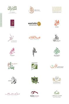 Arabic Logo_Identity Set 1 by ~khawarbilal on deviantART