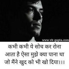 sad status in hindi with photosadhguru quotes Status Whatsapp Hindi, Status Hindi, Sad Life Quotes, Attitude Quotes, Attitude Status, Hindi Words, Hindi Quotes, Nasty Quotes, Sad Alone