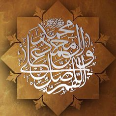Arabic Calligraphy Art, Arabic Art, Caligraphy, Quran Pak, Islam Quran, Legit Work From Home, Holy Quran, Sufi, Doa
