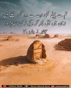 Quran Urdu, Beautiful Quran Quotes, Books, Movie Posters, Movies, Libros, Films, Book, Film Poster