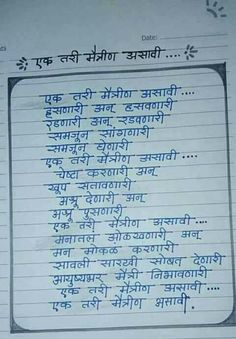 Marathi Calligraphy, Calligraphy Quotes, Gk Knowledge, General Knowledge Facts, Hindi Quotes On Life, Poem Quotes, Marathi Message, My Emotions, Feelings