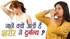 Body Smell | Reasons For Body Odor | Body Smell Ke Gharelu Ilaj