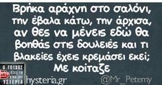 ..... Funny Greek Quotes, Greek Memes, Funny Images, Funny Photos, Funny Statuses, Sarcasm Quotes, Just Kidding, True Words, Just For Laughs