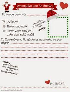 GIAPedia: Γράμμα στο Άγιο Βασίλη