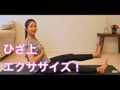 脚やせエクササイズでほっそり脚を手に入れる!!【美コア-山口絵里加】workout exercises at home to lose weight - YouTube