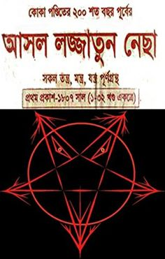 Koka Pondit by Asal Lojjatun Nesa (Bangla Black Magic Book)biking Free Books Online, Free Pdf Books, Books To Read Online, New Books, Free Ebooks, Movies Online, Black Magic Book, Astrology Books, Book Nooks