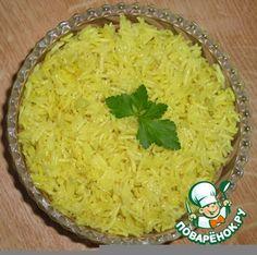 """Рис """"По-индийски"""": рис, масло сливочное, куркума, соль, перец черный"""