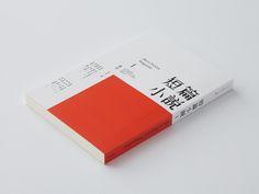 Short Fiction Magazine no.1 6   design: Wang Zhi Hong