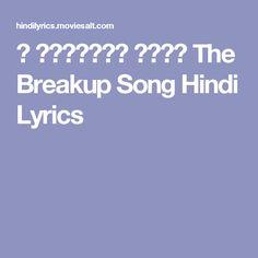 द ब्रेकअप सोंग The Breakup Song Hindi Lyrics
