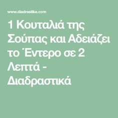 1 Κουταλιά της Σούπας και Αδειάζει το Έντερο σε 2 Λεπτά - Διαδραστικά Health Diet, Health And Wellness, Health Fitness, Herbal Remedies, Natural Remedies, Essential Oils For Sleep, Health Questions, Health Trends, Diet