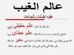 Image result for ilm e hadees