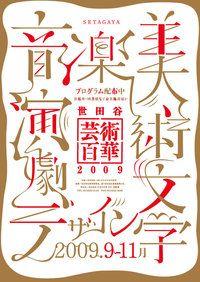 世田谷-2009藝術百華