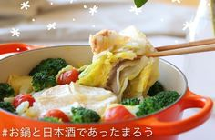 ================================ #お鍋と日本酒であったまろうを付けて投稿すると素敵なプレゼントが当たるキャンペーンを開催 自宅で作った素敵なお鍋料理や日本酒シーンの投稿をお待ちしております2月14日締め切りです素敵な投稿には発売前の日本酒や限定日本酒そしてルクルーゼが当たります詳細はプロフィールのURLから確認してね 未成年者はご参加いただけません ================================ 写真はスタッフが作ったまるごとカマンベール入りミルフィーユ鍋  #snapdish #foodstagram #instafood #food #homemade #cooking #japanesefood #料理 #手料理 #ごはん #おうちごはん #テーブルコーディネート #器 #お鍋 #nabe #一人鍋 #鍋パーティー #鍋パ #カマンベール #ミルフィーユ鍋 #白菜 #豚肉 #チーズ #お鍋と日本酒であったまろう いいね