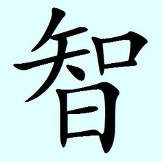 "Chinese character for ""wisdom"""