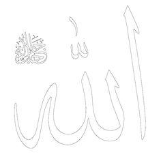 Mini Toile, Hand Lettering Art, Islamic Art Pattern, Cute Love Gif, Arabic Calligraphy Art, Islamic Phrases, Letter Art, Quote Prints, Ramadan