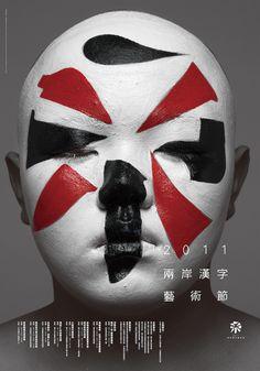 Visual Identity of Chinese Character Arts Festival 2011 - 2011 China and Taiwan, Chinese Character Arts Festiva by ken-tsai lee, via Behance