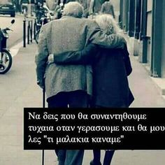 ..... Favorite Quotes, Best Quotes, Funny Quotes, Greek Love Quotes, Love Pain, English Quotes, Story Of My Life, True Words, Travel Quotes