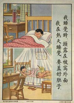 Cholera sucks: The beautiful, brutal honesty of vintage Chinese public health propaganda Comics Illustration, Illustrations, Chinese Posters, Postcard Design, Kids Corner, Chinese Art, Chinese Culture, Chinese Style, Public Health