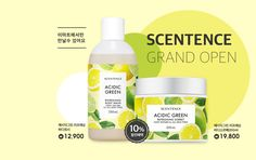 SCENTENCE GRAND OPEN (9/1~2) Event Banner, Web Banner, Web Design, Page Design, Brochure Design, Branding Design, Fashion Banner, Cosmetic Design, Promotional Design