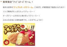 期間限定「アップルチーズクリーム」! | Yokohama  (via http://kurikoan.com/?p=638 )
