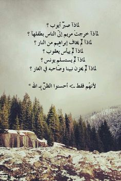 This is actually so beautiful ❤️ الله Quran Verses, Quran Quotes, Wisdom Quotes, Words Quotes, Life Quotes, Qoutes, Deep Quotes, Book Quotes, Funny Arabic Quotes