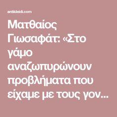 Ματθαίος Γιωσαφάτ: «Στο γάμο αναζωπυρώνουν προβλήματα που είχαμε με τους γονείς μας» – Αντικλείδι Better Life, Psychology, Spirit, Wisdom, Math, Quotes, Psicologia, Quotations, Math Resources