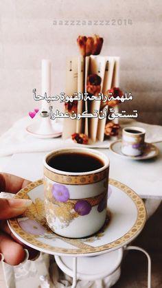 Image de صباح الخير and قهوة