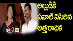 Radhika Emotional Speech  Vishal Loves Radhika Daughter   విశాల్ కు రాధి...