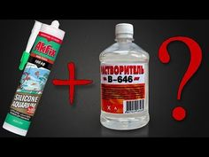 How to make a waterproof coating of silicone and solvent - Fair Masters - handmade, handmade Crafts To Make, Home Crafts, Ikea Table Hack, Clean Your Washing Machine, Mod Podge Crafts, Diy Silicone Molds, Metal Fabrication, Plastic Bottles, Master Class