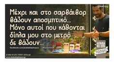 Greek Quotes, Greece, Funny Stuff, Funny Quotes, Cards, Greece Country, Funny Things, Funny Phrases, Funny Qoutes