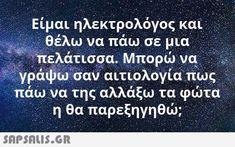 Greek, Memories, Funny, Humor, Memoirs, Greek Language, Wtf Funny, Remember This, Fun