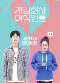 Women at a Game Company (게임회사 여직원들) Korean - Drama - Picture Korean Drama Romance, O Drama, Cute Romance, Korean Drama Movies, Drama Film, Drama Series, Korean Actors, Action Anime Movies, Popular Korean Drama