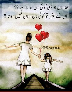 Love u mom👩👧❤ Mothers Love Quotes, Father Quotes, Mom Quotes, People Quotes, Life Quotes, Reality Quotes, I Love My Parents, Love U Mom, Mother Poems