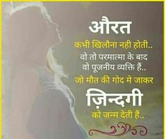 Hindi Quotes, Quotations, Me Quotes, Qoutes, Cute Relationship Goals, Cute Relationships, Shayari Image, Heart Touching Shayari, Truth Of Life