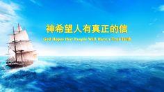 【東方閃電】全能神教會神話詩歌《神希望人有真正的信》