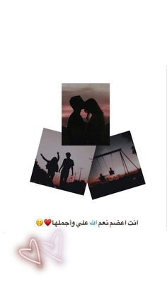 Fun Love Quotes For Him, Unique Love Quotes, Cute Love Memes, Love Husband Quotes, Islamic Love Quotes, Arabic Quotes, Love Quotes Wallpaper, Song Lyrics Wallpaper, Cover Photo Quotes