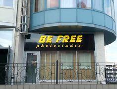 """Вывеска """"Be Free"""" объемные буквы с лед посветкой"""