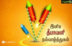 Diwali wishes tamil pattasu rocket deepavali Happy Diwali 2018 Images Wishes, Greetings and Quotes in Tamil Diwali Wishes, Happy Diwali, Diwali 2018, Bike Tattoos, Quotes, Quotations, Quote, Shut Up Quotes