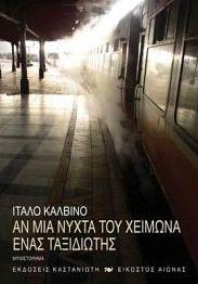 Αν μια νύχτα του χειμώνα ένας ταξιδιώτης - Italo Calvino, Όταν ζήτησα απ' τον Μαραμπού να μου γράψει ένα κείμενο για το μπλογκ είχα ήδη ξεκινήσει να διαβάζω το 'Αν μια νύχτα του χειμώνα ένας ταξιδιώτης'. Λίγο πριν το τελειώσω φεύγει απ' τη ζωή ο Ανταίος Χρυσοστομίδης, μεταφραστής του έργου του. Σαν όλα να γύριζαν γύρω απ' τον Καλβίνο ... Literature, Greek, Country Roads, Books, Winter Time, Literatura, Libros, Book, Book Illustrations