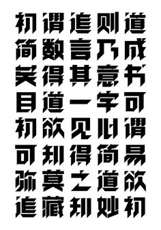 Font Typo Design, Word Design, Graphic Design Typography, Design Web, Graffiti Lettering, Typography Letters, Typography Poster, Chinese Fonts Design, Typographie Logo