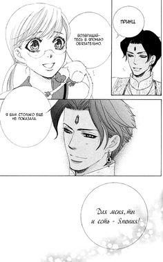 Чтение манги Принц Академии 6 - 24 17 лет одиночества - самые свежие переводы. Read manga online! - MintManga.com