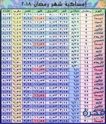 نتيجة بحث الصور عن إمساكية شهر رمضان 1439 Word Search Puzzle Words Periodic Table