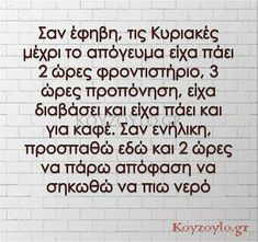 Funny Quotes, Funny Memes, Jokes, Favorite Quotes, Greek, Smile, Stickers, Humor, Sayings