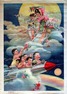 """Chinese Space Children Poster: """"Take the spaceship and tour the universe"""", 1962"""